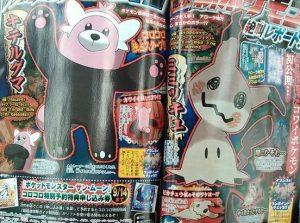 pokemon_sun_and_moon_scan