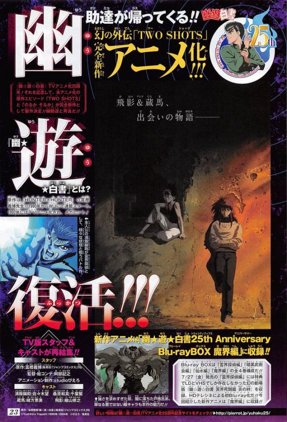 Yu Yu Hakusho vai ganhar novo OVA em 2018