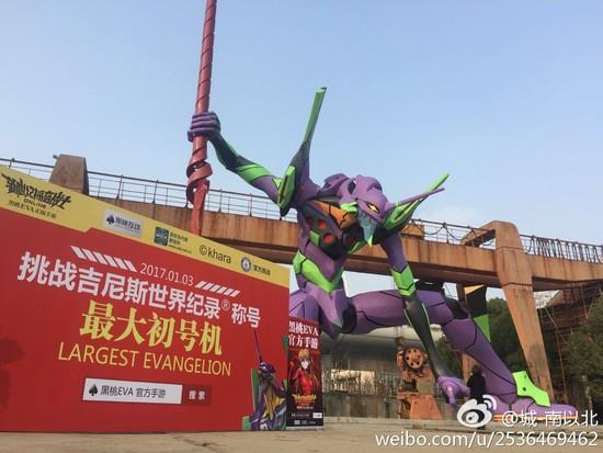 Estátua de Neon Genesis Evangelion na China