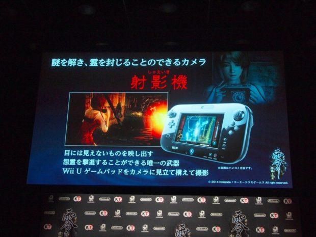 Fatal-Frame-Wii-U-001